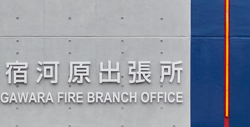 消防関係施設